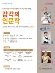 율목도서관 인문학 강연 비움+채움 운영 포스터