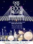 영종도서관이 개최하는 청소년 기획 축제 영종 SOUL 페스티벌 포스터