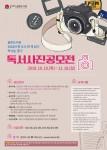 인천 중구 구립 꿈벗도서관 책 읽는 문화 확산을 위한 독서사진 공모전 개최