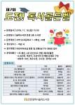 율목도서관이 개최하는 제7회 도전! 독서골든벨 대회