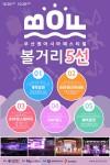 2018부산원아시아페스티벌 볼거리 5선 포스터