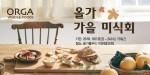올가홀푸드 2018 가을 미식회 진행