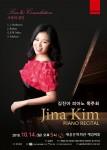 김진아 피아노 독주회 포스터