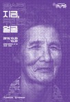 한국문화원연합회가 개최하는 사진 전시회 지금, 얼굴 포스터