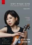 김정미 바이올린 독주회 포스터