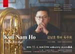 김남호 튜바 독주회 포스터