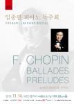 임종필 피아노 독주회 포스터