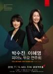 박수진&이혜영 피아노 두오 연주회 포스터