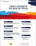 2018 서울권역 사회적협동조합 홍보물 제작 지원사업 공고문