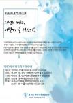 제40회 투명사회포럼 포스터