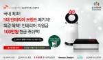 인스테리어 토탈 인테리어 패키지 인스테리어 베스트 컬렉션 SK 스토아 론칭