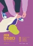 2018 연희걷다 포스터