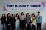 제10기 청소년상담원 고객자문단 최종평가회 및 수료식