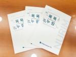경기도장애인복지종합지원센터가 발간한 경기도 장애인복지 가이드북 똑똑누림 개정판