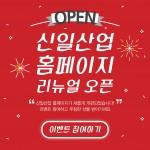 신일 공식 홈페이지 리뉴얼 기념해 릴레이 이벤트 진행