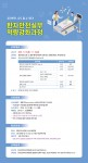 한국보건복지인력개발원이 실시하는 공공의료기관 환자안전교육 포스터