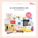 텐박스 엄마행복박스 이벤트 개최