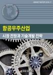 항공우주산업 시장 전망과 기술개발 전략 보고서 표지