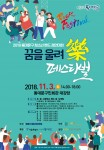 토브콤 2018 청소년 밴드 경연대회 꿈을 울려樂 페스티벌 포스터