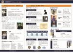 미주탐정협회 홈페이지에 소개된 뉴욕공인탐정 이모저모