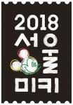 월트디즈니 컴퍼니 코리아는 미키 마우스 90주년을 맞아 미키 인 서울 캠페인을 진행한다