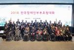 한국지체장애인협회가 개최한 2018 전국장애인부부초청대회 현장