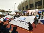 2018 전국지체장애인체육대회 개회식 장면