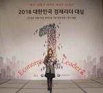 장수돌침대 장수산업 마케팅팀 최유미 부장이 대리 수상하고 있다