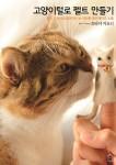 고양이털로 펠트 만들기 1권 표지