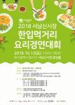서남신시장 2018 한입먹거리 요리경연대회 개최