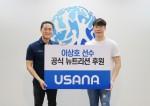 스노보드 국가대표 이상호 선수 뉴트리션 공식 후원 협약식