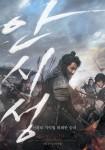 영화 안시성 포스터