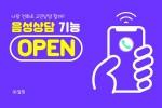 달핑 음성상담 기능 업데이트 웹자보