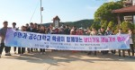 충남어촌특화지원센터는 최근 충남 태안군 만수동마을에서 공주대학교 학생 등과 함께 바다가꿈 행사를 가졌다