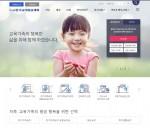 The-K한국교직원공제회의 개편 후 홈페이지