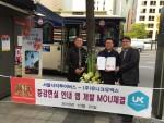 왼쪽부터 유니크유엑스 나황균 이사, 서울시티투어버스 안승일 부사장, 유니크유엑스 최진원 대표