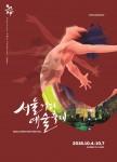 서울거리예술축제 2018 포스터
