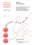 서울문화재단 서울연극센터가 개최하는 10분희곡 페스티벌 포스터