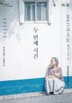 남산예술센터가 개최하는 두 번째 시간 연극 포스터