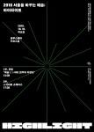 2018 서울을 바꾸는 예술: 하이라이트 포스터
