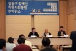 강동구 장애인 지역사회통합 콘퍼런스-인천전략과 강동구 장애인 인권 선언