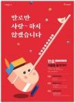 서울시는 세종즉위 600주년 및 제572돌 한글날을 맞이해 한글의 힘과 가치가 서울, 그리고 시민에게 가져오는 변화를 조명하는 행사를 연다