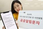 KT는 15일부터 공공알림문자 서비스를 외교부의 여권 유효기간 만료 전 사전알림 서비스에 적용한다