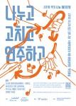 2018 악기 나눔 페스티벌 포스터