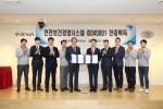 GC녹십자, 안전보건 경영시스템 ISO 45001 인증 획득