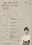 소설가 한무숙 선생 탄생 100주년 기념 학술대회 포스터