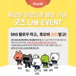 후오비 이모티콘 배포 기념 굿즈 나눔 이벤트 웹자보