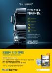 모빌코리아윤활유가 진행하는 상용차 대상 모빌델박 안전 캠페인 포스터