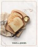 뚜레쥬르가 진행하는 시그니처 식빵 구매 이벤트