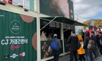 슈퍼레이스 챔피언십 대회에 설치된 CJ제일제당의 팝업스토어